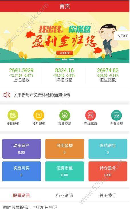 普臣资产app官方手机版下载  v1.0图3