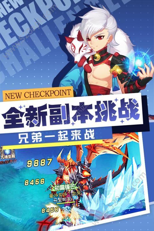 梦幻契约官方唯一指定网站正版必赢亚洲56.net  v1.0图3