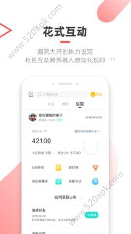由你社交app官方版下载  v0.3.0图1