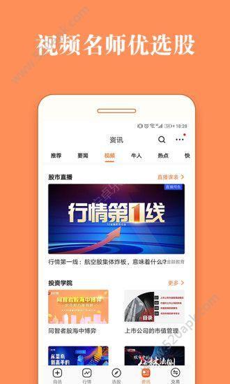 聚赢盘app官方手机版下载  v1.0图1