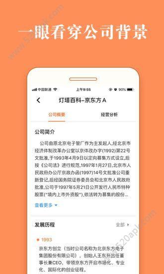 聚赢盘app官方手机版下载  v1.0图3