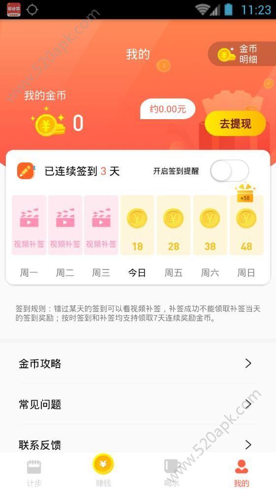 爱计步走路赚钱app下载安装最新版  v1.0图3