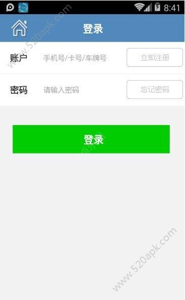 山西ETC充值官网app最新版下载  v1.2.6图1