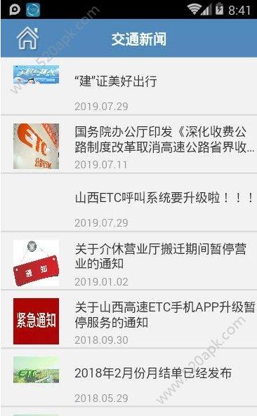 山西ETC充值官网app最新版下载  v1.2.6图2