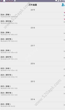 考研政治真题官方最新版app下载  v1.0图3