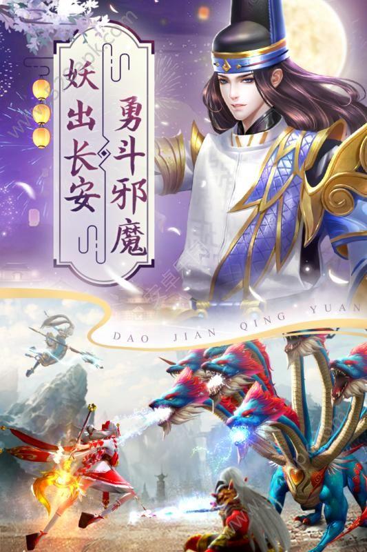 剑与天下之刀剑情缘手游官网下载安卓版  v3.0.0.3图3