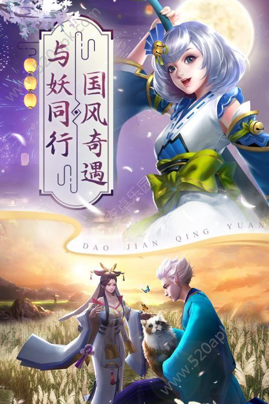 剑与天下之刀剑情缘手游官网下载安卓版  v3.0.0.3图1