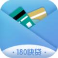 180快贷App