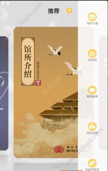 湖北5G智慧博物馆app官方版下载图片1