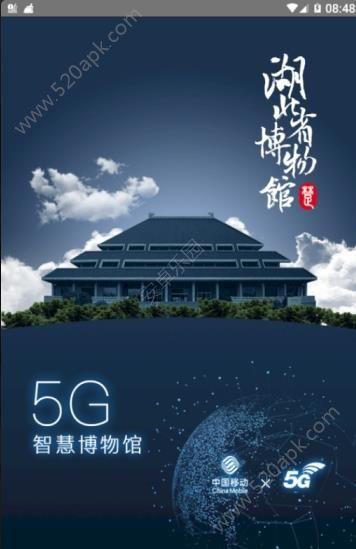 湖北5G智慧博物馆app官方版下载  v1.0图1