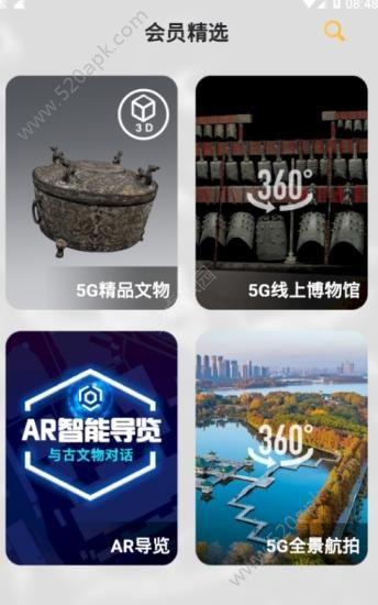 湖北5G智慧博物馆app官方版下载  v1.0图2