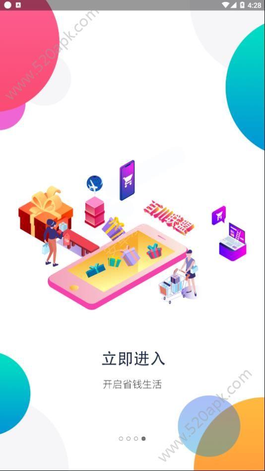 百川联盟邀请码app手机版下载图片1