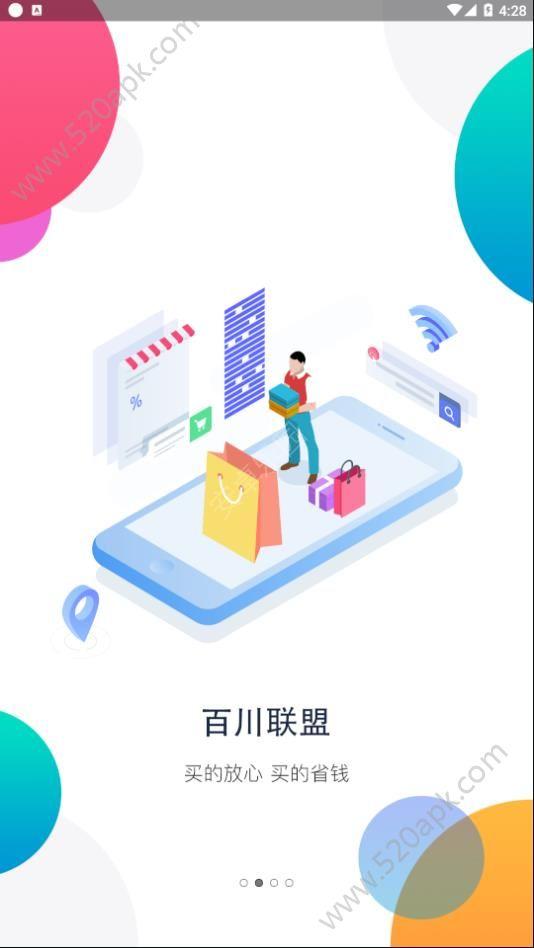 百川联盟邀请码app手机版下载  v1.0.7图2