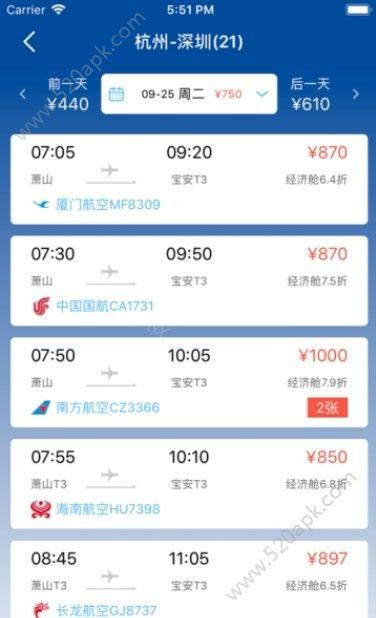 飞猫商旅官网手机版app下载  v1.0图1