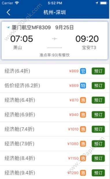 飞猫商旅官网手机版app下载  v1.0图2