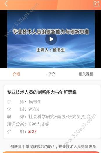 甘肃专技平台app官方版下载  v1.0.3图2
