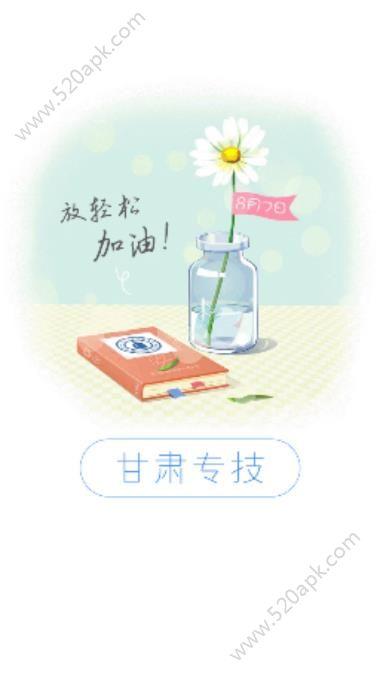 甘肃专技平台app官方版下载图片1