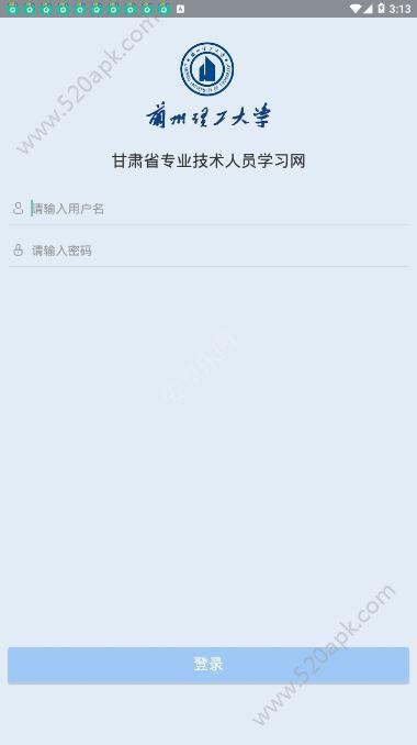 甘肃专技平台app官方版下载  v1.0.3图3