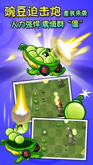 植物大战僵尸2破解版图片2