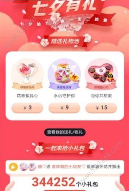 qq七夕�Y物�I取官方手�C版app下�d  v1.0�D3