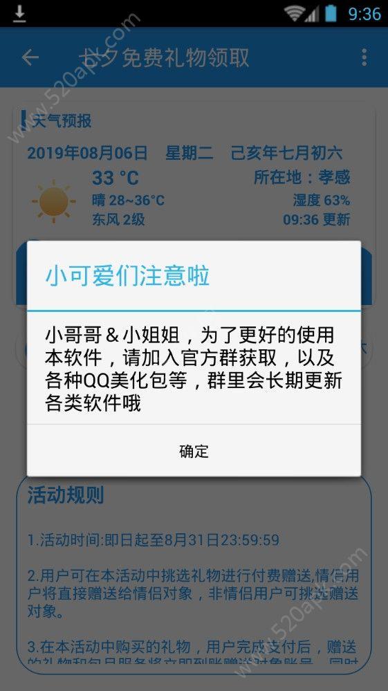 qq七夕�Y物�I取官方手�C版app下�d�D片1
