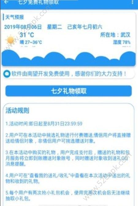 qq七夕�Y物�I取官方手�C版app下�d  v1.0�D2