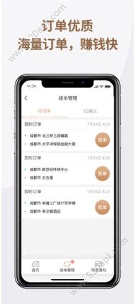 神马出租车司机端app下载地址图片1