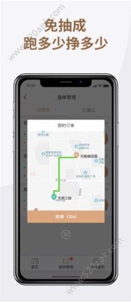 神马出租车司机端app下载地址  v1.2.0图2