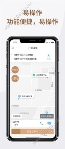 神马出租车司机端app下载地址  v1.2.0图3