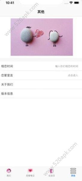 恋爱时刻官网手机版app下载  v1.0图2