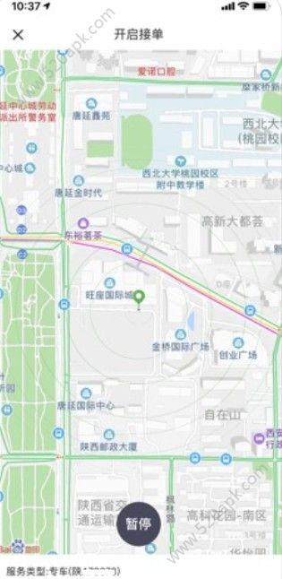 小孙专车司机端官方app下载  v1.0.0图3