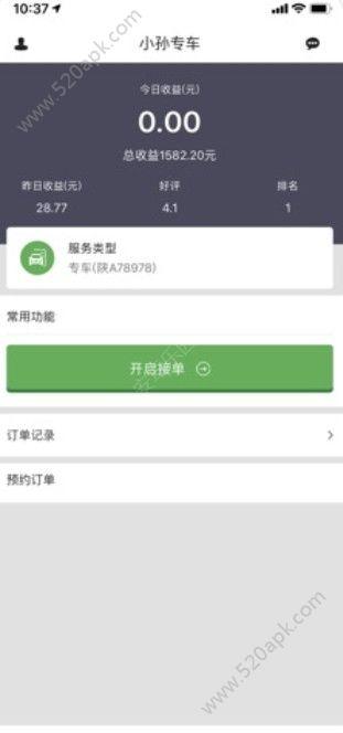 小孙专车司机端官方app下载图片1