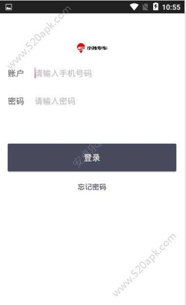 小孙专车司机端官方app下载  v1.0.0图2