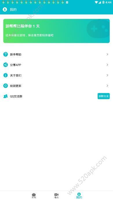 游帮帮app最新手机版下载图片1