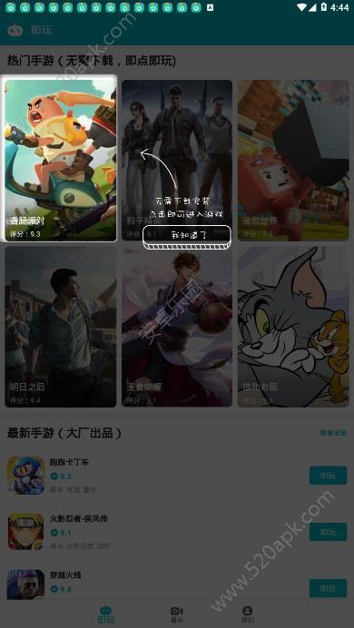 游帮帮app最新手机版下载  v4.1.2图2