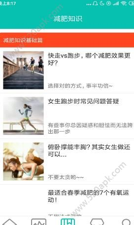 快瘦瘦减肥健身平台下载官方版app图片1