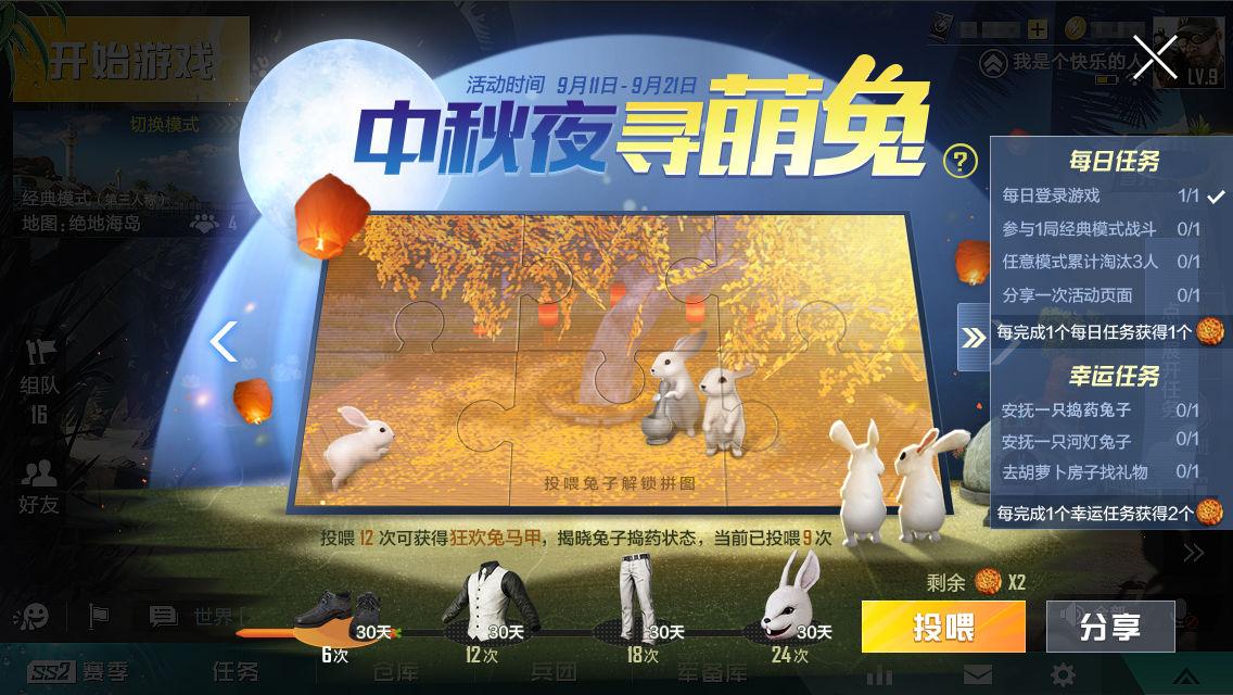 和平精英中秋夜寻萌兔活动怎么玩?