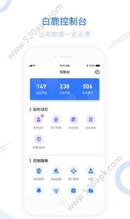 白鹿晓政app官方平台下载手机版  v1.0.00图3