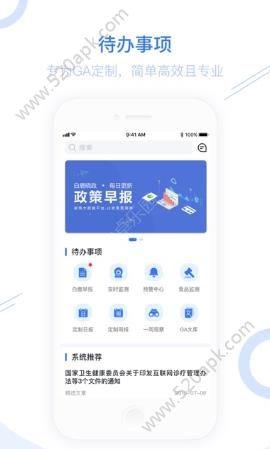 白鹿晓政app官方平台下载手机版图片1