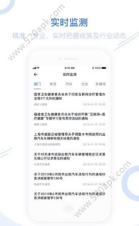 白鹿晓政app官方平台下载手机版  v1.0.00图2