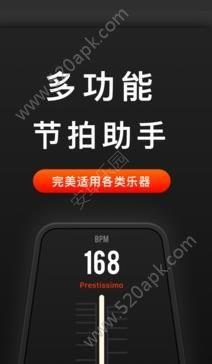 专业音乐节拍器软件手机版app  v1.0.1图2