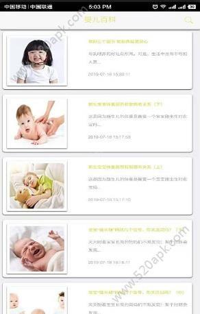 育婴泉app软件下载官方版  v1.0.2图2