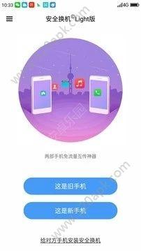 安全换机app手机版软件下载图片1