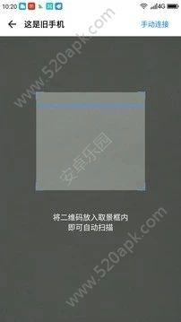 安全换机app手机版软件下载  V4.0图2