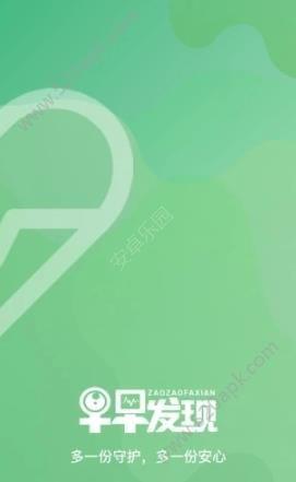 早早发现app软件下载手机版  v1.0图1