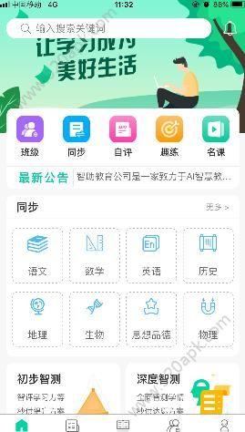 智助教育学生版官网下载app  v1.0.0图2