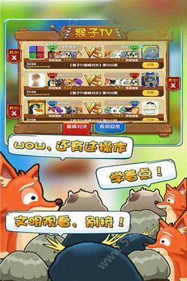猴子格斗游戏最新安卓版下载  v1.0图3