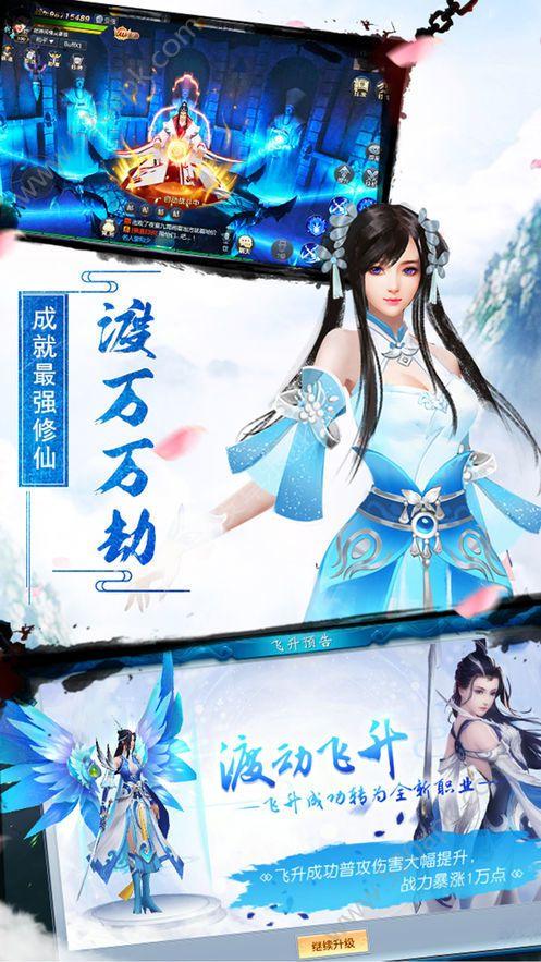 万世道祖手游官网下载安卓版  v1.1.0图3