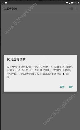 大王卡免流app软件下载手机版  v1.0图1