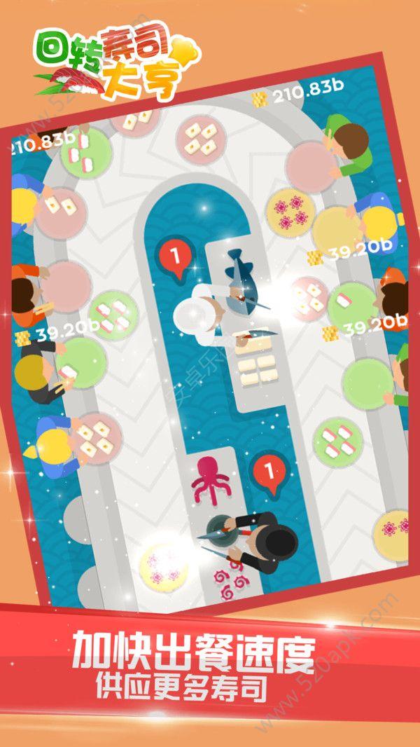 回转寿司大亨必赢亚洲56.net必赢亚洲56.net手机版版  v1.0图1